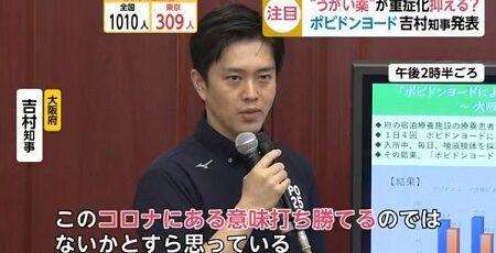 イソジン吉村知事の発言に大阪府保険医協会がガチギレ声明「医療現場を混乱させる安易な発言」「住民の命と健康に関わることを肝に銘じて猛省を」
