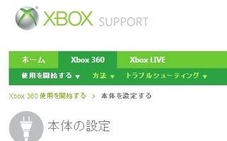 Xboxサポート