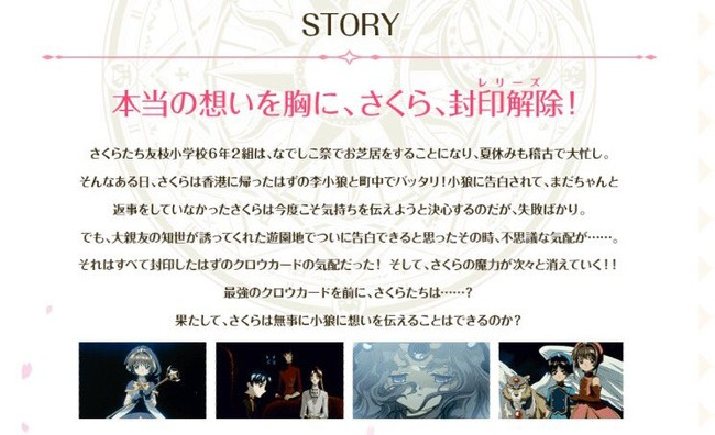 カードキャプターさくら 封印されたカード 劇場版 NHKに関連した画像-02