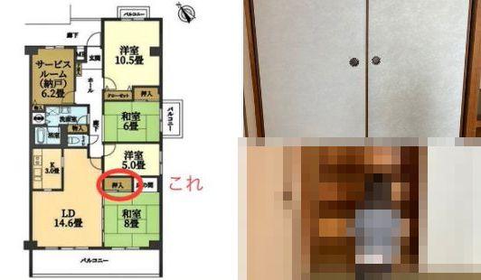 マンション リノベ 内覧 娘 間取り 押入れ 未知 階段 オリジナル 屋根裏 空間に関連した画像-01