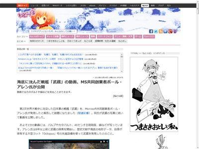 戦艦 武蔵 海底に関連した画像-02