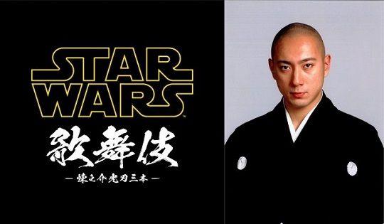 スターウォーズ歌舞伎市川海老蔵に関連した画像-01