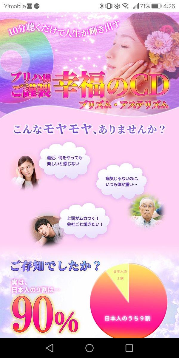 幸福のCD プリズム・アステリズム プリテリに関連した画像-02