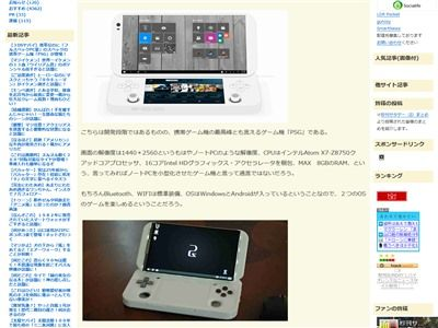 3DS Vita PSG スペックに関連した画像-02