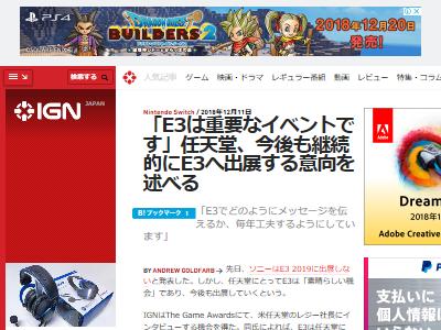 任天堂 E3に関連した画像-02