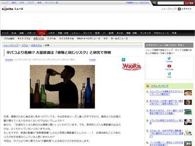 飲酒 お酒 大量飲酒 被曝 被ばく 研究 リスク タバコ 危険に関連した画像-02