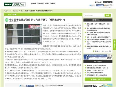 中学生 自殺 受験 万引き 非行歴 広島 指定校推薦 受験生 受験に関連した画像-02