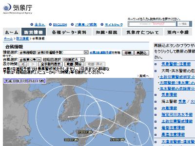 台風12号 進路 天気予報に関連した画像-04