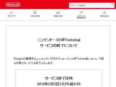 3DS YouTube サービス終了に関連した画像-02
