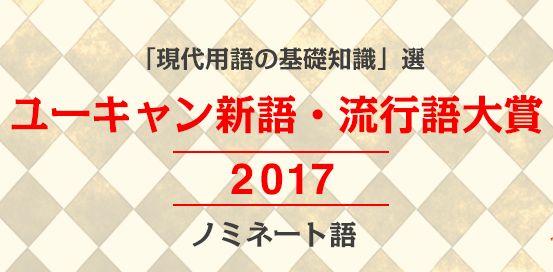 流行語大賞 新語 ノミネート けものフレンズ 刀剣乱舞 インスタ映えに関連した画像-01