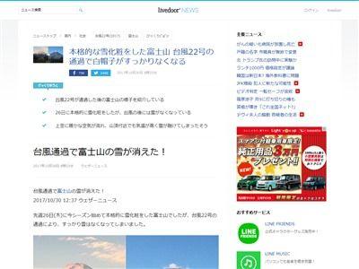 富士山 トレードマーク 白帽子 雪 台風22号 消滅に関連した画像-02