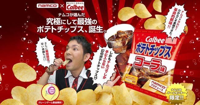 ポテトチップス コーラに関連した画像-01