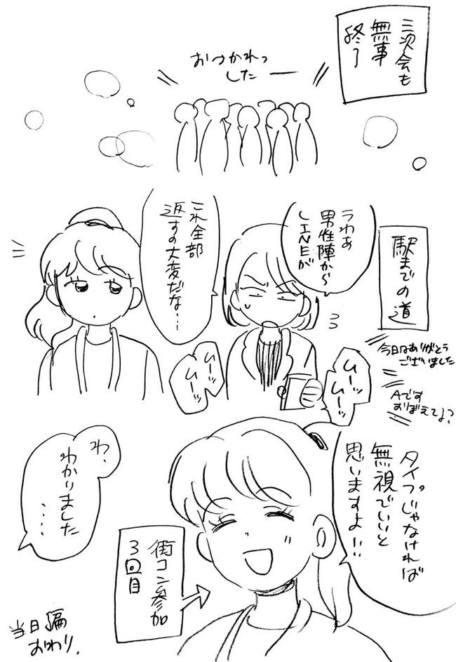 オタク 婚活 街コン 体験漫画 SSR リア充に関連した画像-25