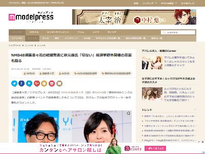 秋元康 須藤凜々花 NMB48 結婚 発表 コメントに関連した画像-02