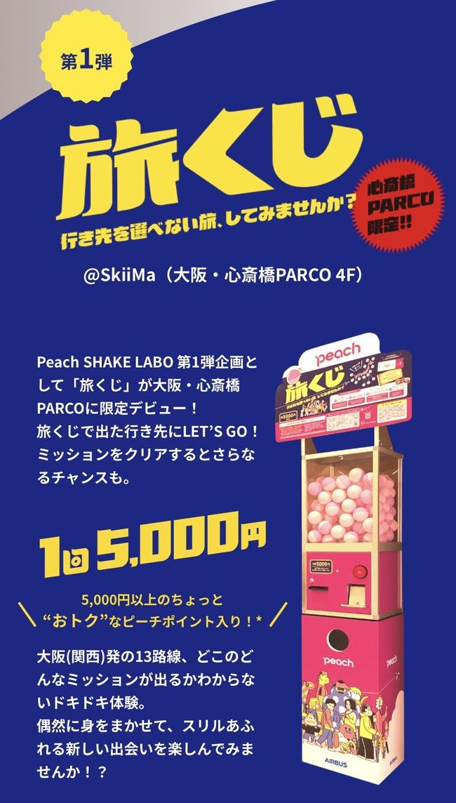peach 旅くじ ガチャ チケット 飛行機 ランダム 日本 に関連した画像-03