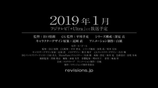 リヴィジョンズ イングレス アニメに関連した画像-18