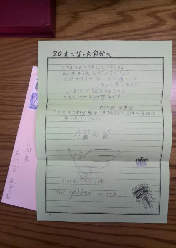 手紙 うみねこのなく頃に 片翼の鷲に関連した画像-02