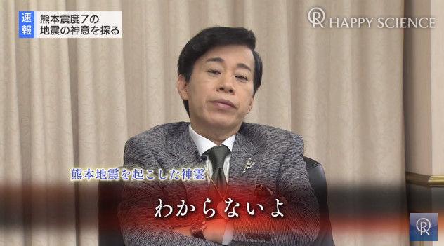 熊本地震 大川隆法 幸福の科学 霊言に関連した画像-20