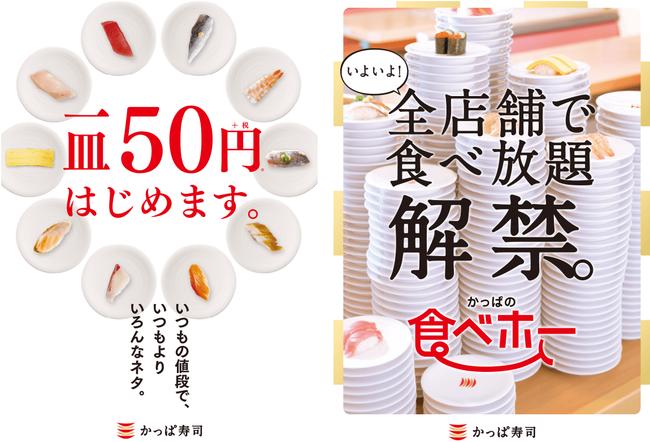 かっぱ寿司 一皿50円 食べ放題に関連した画像-01