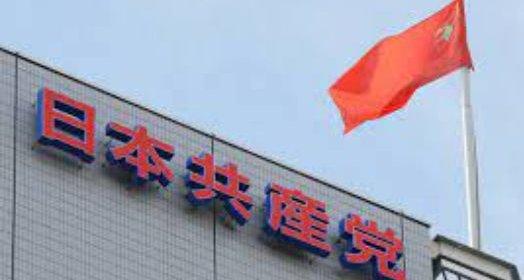 加藤官房長官「日本共産党は暴力革命の方針を変更していないと認識している」