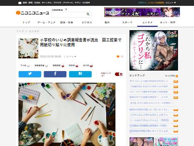 熊本小学校いじめ調査報告書図工に関連した画像-02