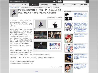 Vita 東京喰種 JAIL タイトル 主人公 ゲーム 石田スイ オリジナルキャラクターに関連した画像-02