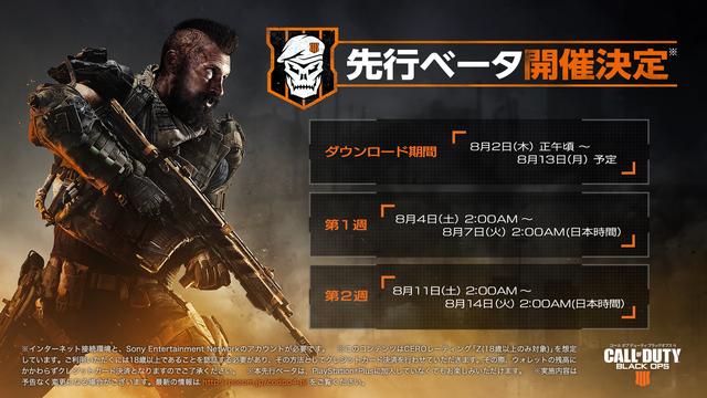 PS4『コールオブデューティ:BO4』マルチプレイ先行ベータテストが8月4日から実施!バトルロイヤルのベータテスト情報も公開!