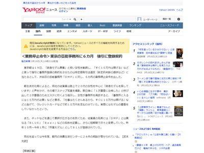 詐欺 芸能事務所 業務停止命令 スカウト 読者モデルに関連した画像-02