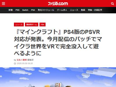 マインクラフト PS4 PSVRに関連した画像-02