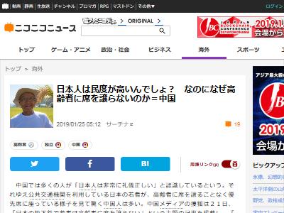 日本 中国 民度 高齢者 老人に関連した画像-02