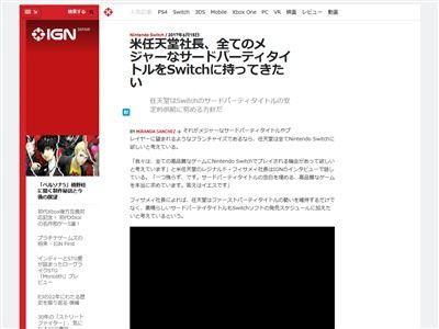 ニンテンドースイッチ 任天堂 米任天堂社長 レジー サードに関連した画像-02