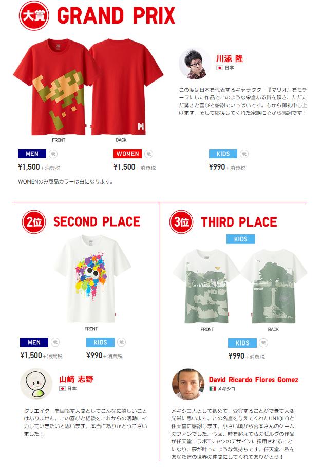 ユニクロ 任天堂 Tシャツに関連した画像-03