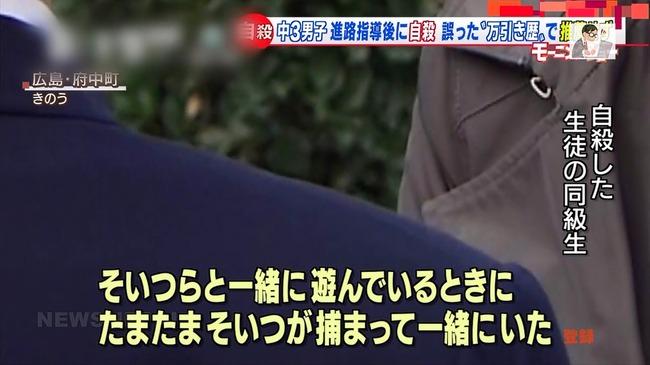 万引き 推薦 自殺 中学校 校長 濡れ衣 広島に関連した画像-03