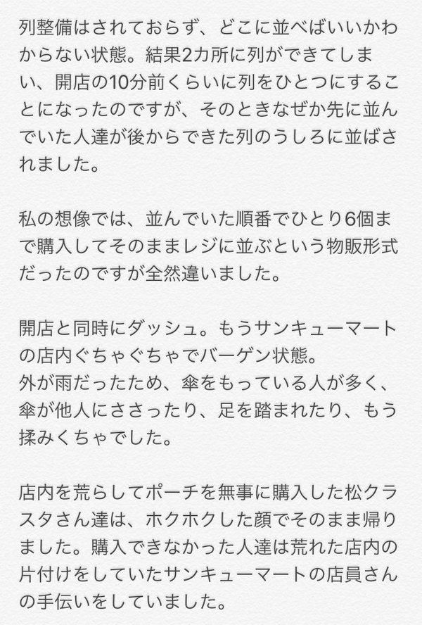 おそ松さん 限定グッズ サンキューマートに関連した画像-02