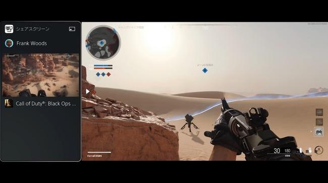 SIE PS5 マルチタスク シェアスクリーン フレンド 画面共有 チート 反則 オンライン対戦 オンゲーに関連した画像-01