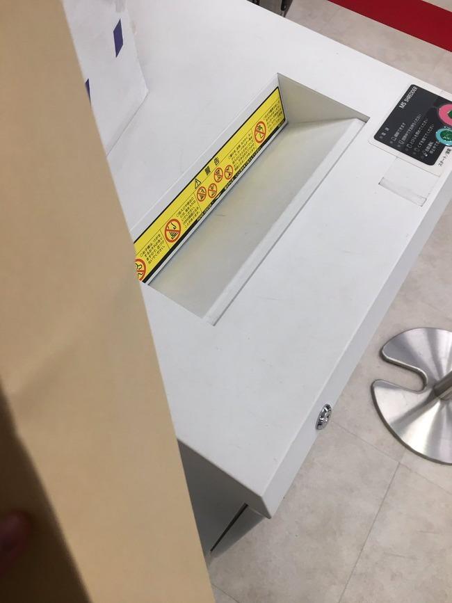 学費 振込 銀行 万札 1万円 シュレッダーに関連した画像-02