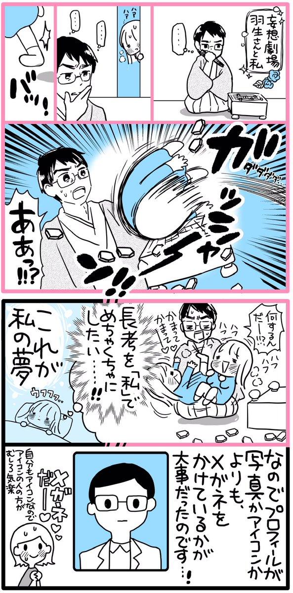 漫画 婚活 数学者 結婚に関連した画像-03