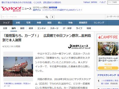 野球 中日 広島 観客 野次 原爆に関連した画像-02