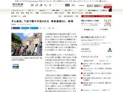 新潟県 水害記念イベント ダム 放流 サイレン 警告 親子 事故に関連した画像-02