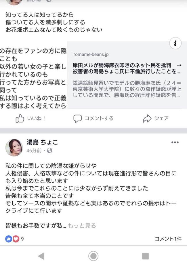 岸田メル 湯島ちょこ 銭湯絵師騒動に関連した画像-03