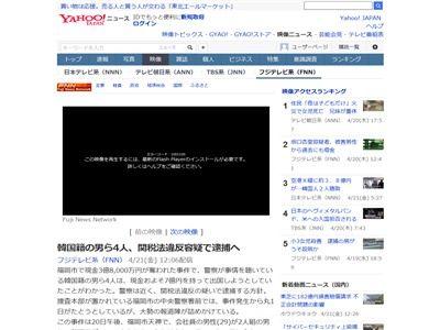 福岡 韓国籍 逮捕 関税法違反 3億8000万 7億に関連した画像-02