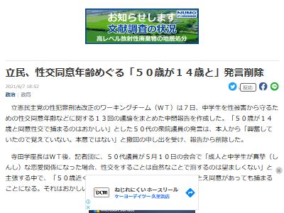 立憲民主党 産経新聞 50歳 14歳 性交 発言 捏造疑惑に関連した画像-02