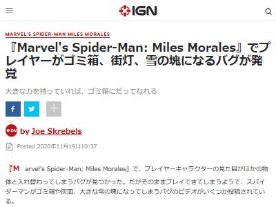 スパイダーマン マイルズ・モラレス PS5 PS4 バグに関連した画像-02