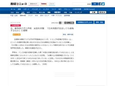 北朝鮮 声明 日本列島 沈没に関連した画像-02