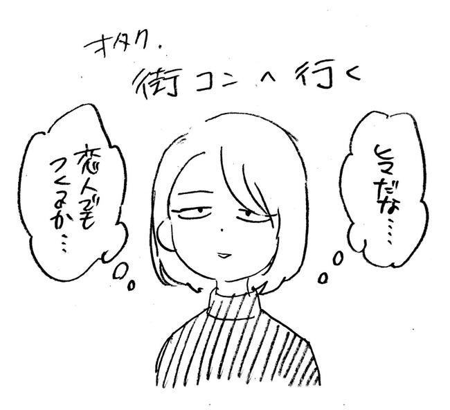 オタク 婚活 街コン 体験漫画 SSR リア充に関連した画像-02