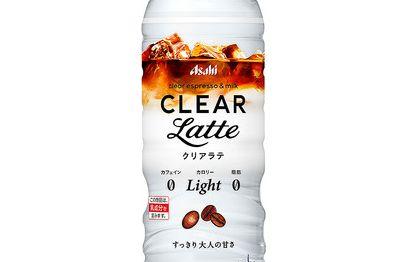 カフェラテ クリアラテ アサヒ飲料 透明 おいしい水に関連した画像-01