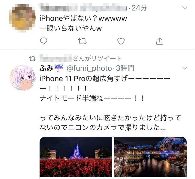 ツイッター 日本語 読めない ニコン iPhone 写真に関連した画像-02
