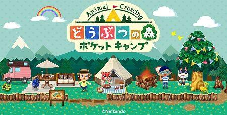 どうぶつの森 ポケットキャンプ 課金 日本に関連した画像-01