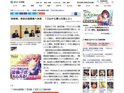 菅首相 東京五輪 開催  コロナに勝った証に関連した画像-02