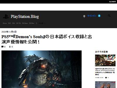 PS5 デモンズソウル リメイク 日本語ボイス収録 早見沙織 鈴木達央に関連した画像-02